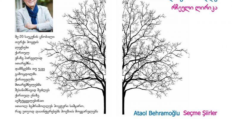 Ataol Behramoğlu'nun şiirleri Gürcüceye çevrildi